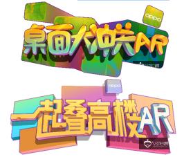 Multiverse为OPPO定制《桌面大冲关》等两款移动AR游戏