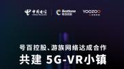 """中国电信号百控股与游族网络达成合作,共建""""5G VR小镇"""""""
