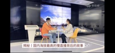 揭秘 | 中国电信珠峰5G VR慢直播背后的故事