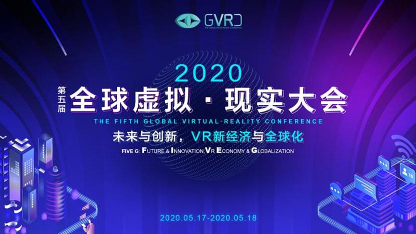 5G赋能云VR落地  第五届全球虚拟·现实大会将云上开幕