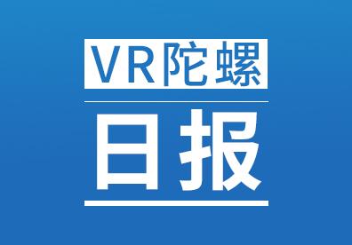 日报:VR/AR2020年第一季度融资报告发布;5800万Steam用户拥有VR Ready显卡