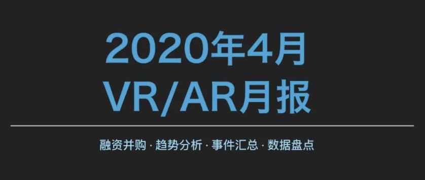 2020年4月VR/AR月报 | VR陀螺