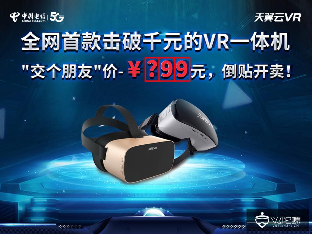 解锁5G时代观影新方式,中国电信天翼云VR小V一体机5月17日新品发布