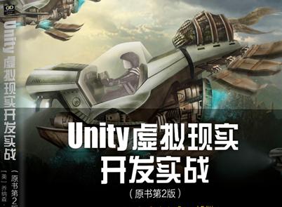 《Unity虚拟现实开发实战》赠书活动获奖名单公布
