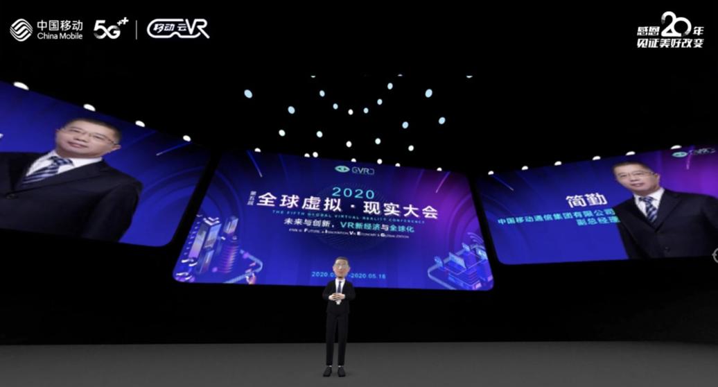 中国移动在VR中举办第五届全球虚拟•现实大会