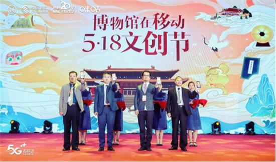 5.18国际博物馆日,中国移动咪咕推出5G VR博物馆沉浸体验