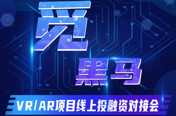 在VR中路演,觅黑马·VR/AR项目线上投融资对接会5月28日举办