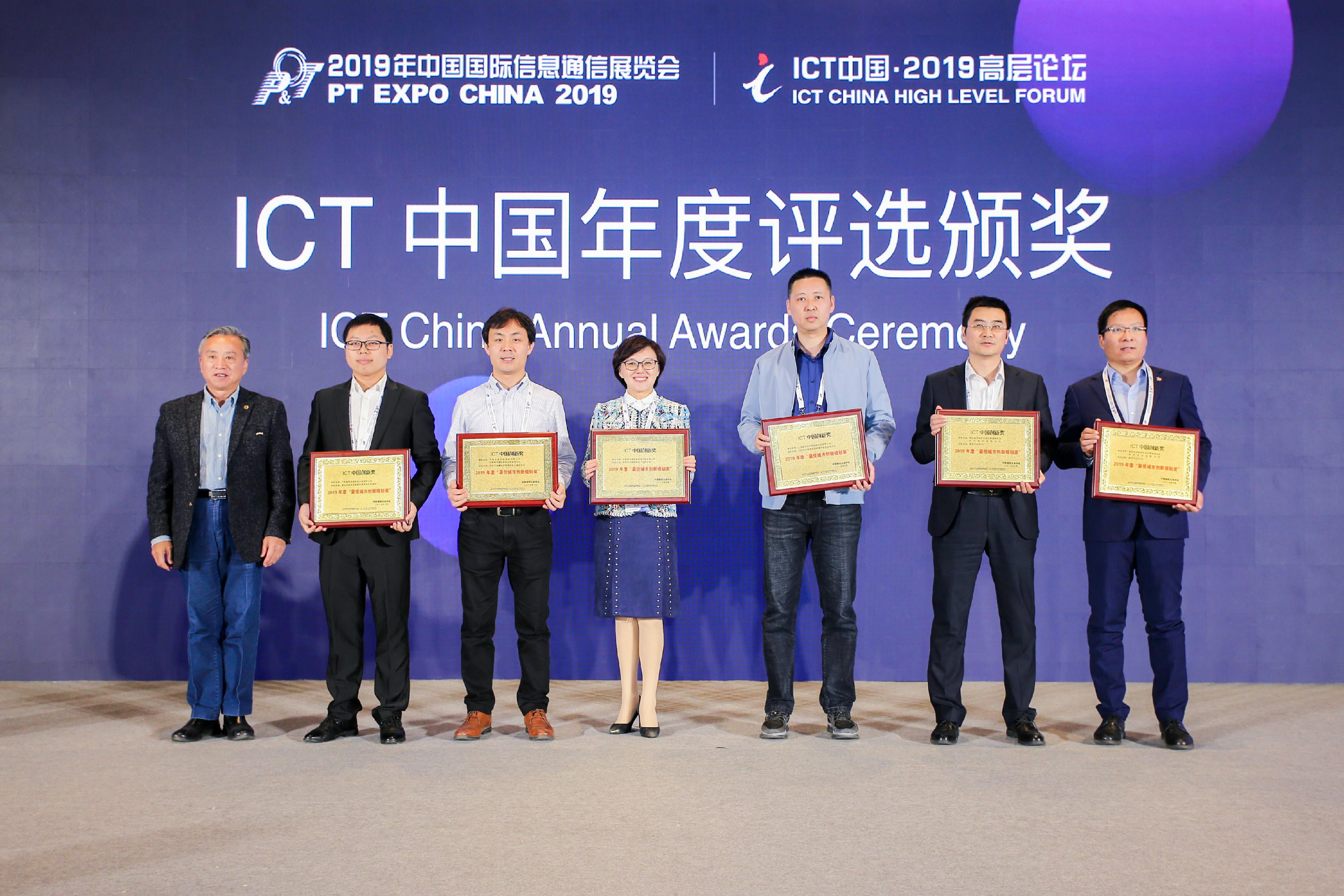 寻找ICT中国样本——ICT中国2020年度评选案例申报启动