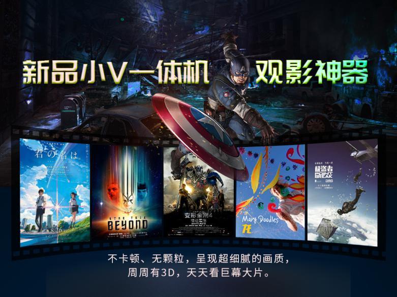 """6月8日""""星播客""""直播间,天翼云VR负责人王浩将带货直播小V一体机"""