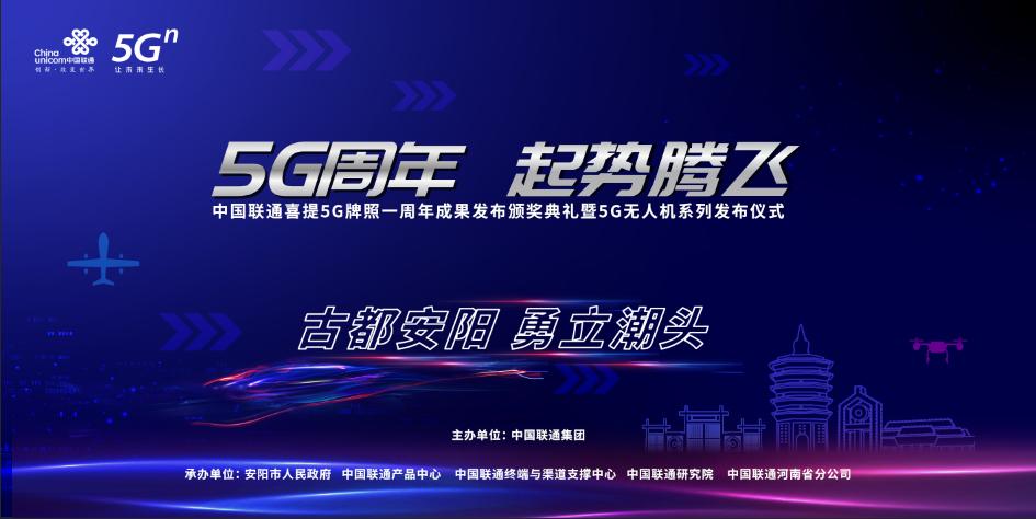 5G发牌一周年!中国联通展示5G创新成果