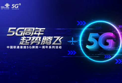 小派科技受邀参加中国联通5G周年活动