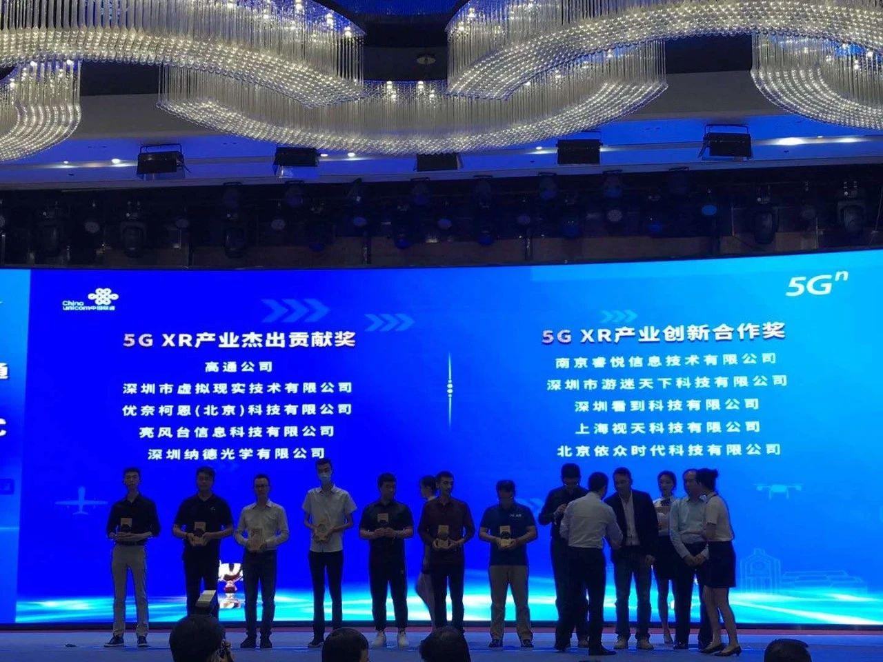 """VR陀螺荣获中国联通颁发""""5G XR产业创新合作奖"""""""