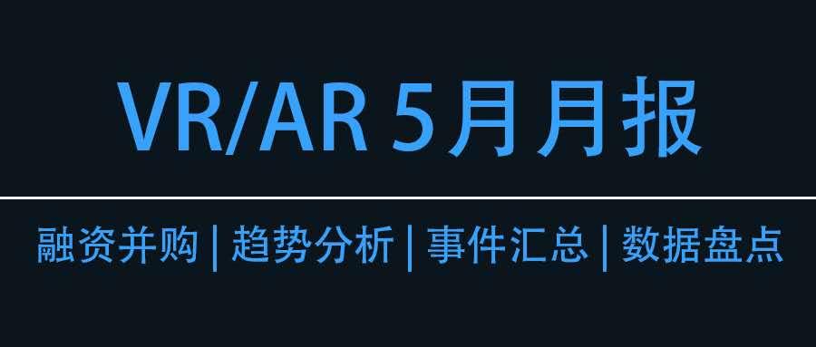 月报:2020年5月VR/AR月报 | VR陀螺