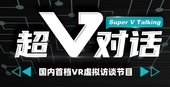 超V对话:Facebook谈VR/AR交互设计与内容发展趋势