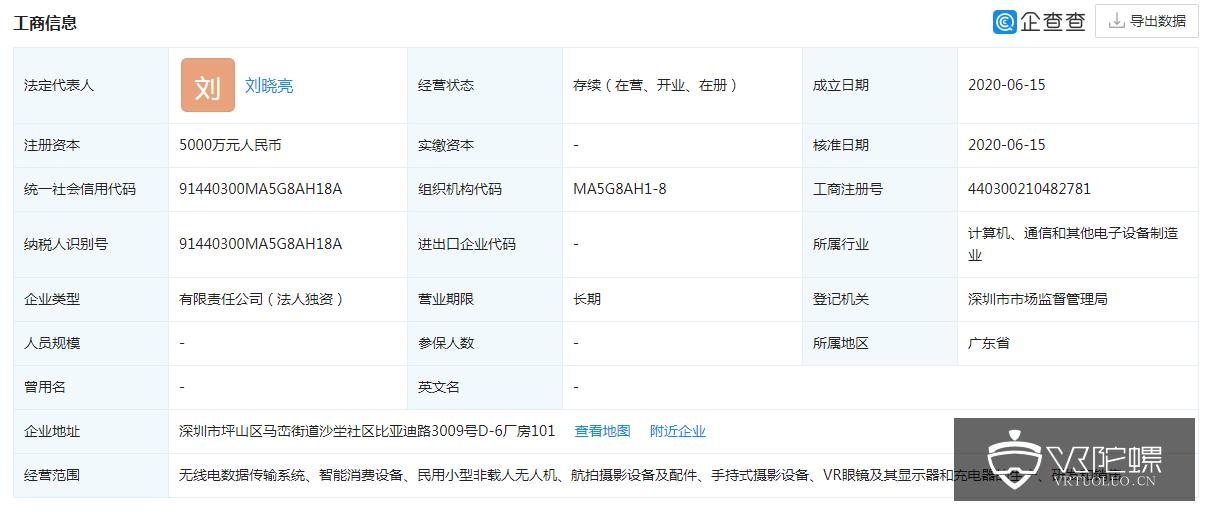 比亚迪要做VR眼镜?深圳比亚迪电子科技公司今日成立