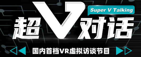 超V对话 | Facebook Reality Labs带你走近VR/AR交互设计与内容开发(下)