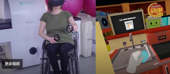 Walkin VR工具6月29日登陆Steam,解决残障人士使用VR控制器问题