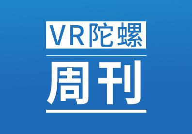 VR/AR一周热点资讯大放送 | VR陀螺