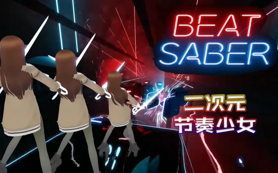 Beat Games正停止对线下街机厅授权《Beat Saber》游戏,Facebook不予置评