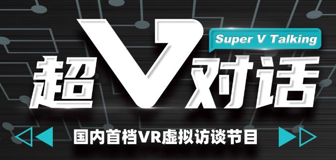 超V对话 | 百度VR与天翼云VR分享,VR教育的现状与5G带来的影响