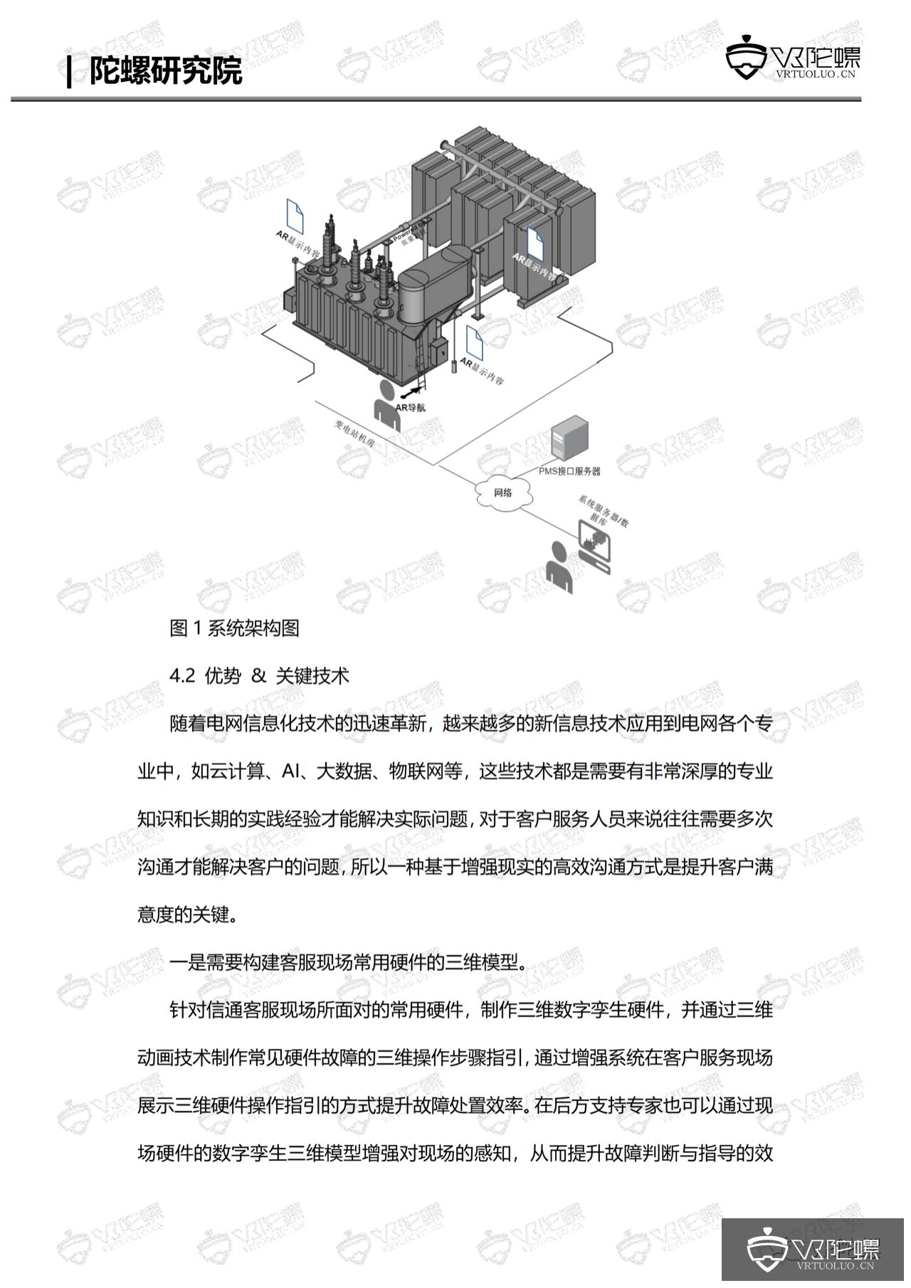 陀螺研究院XR行业应用案例集   MR+智慧电站巡检