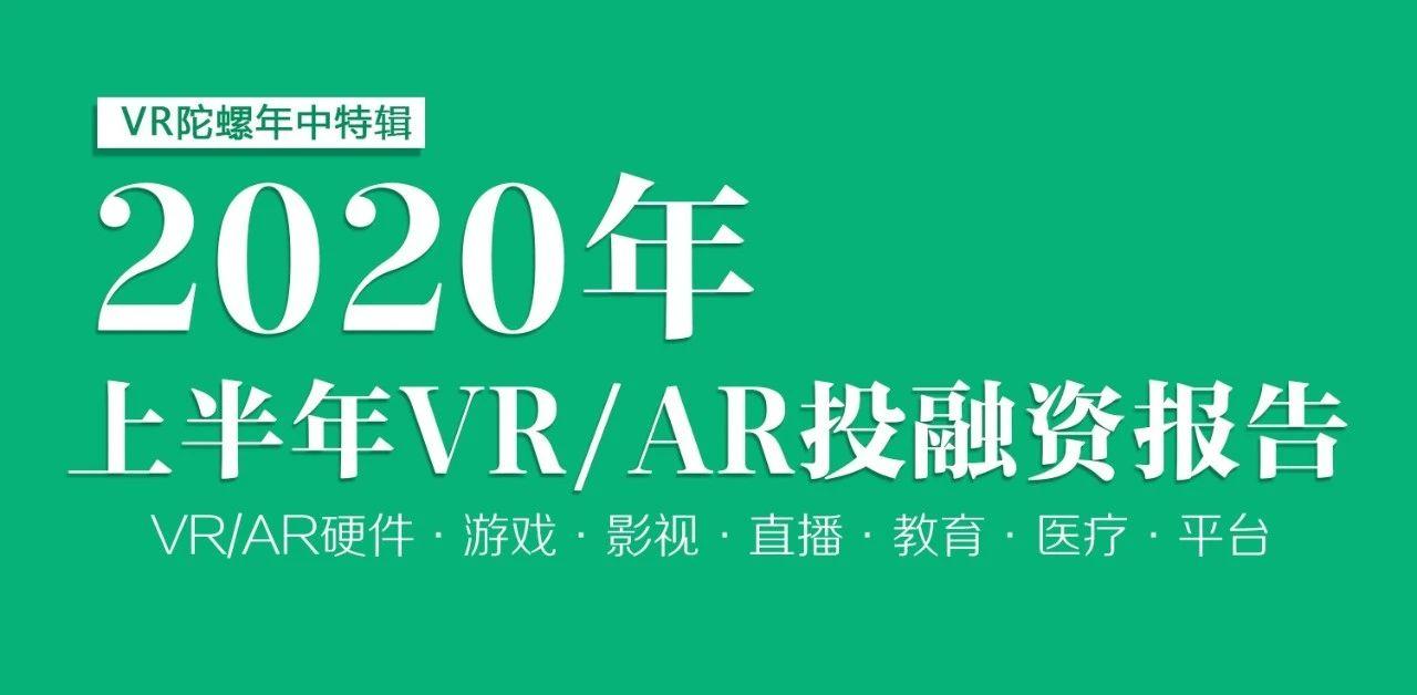 乍暖还寒,2020年上半年VR/AR行业投融资报告 | VR陀螺