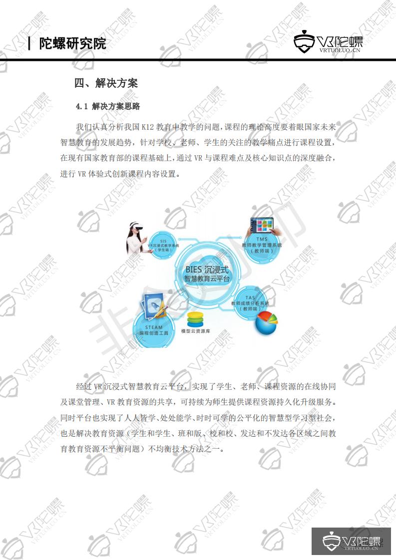 XR,案例, XR行业应用案例集,VR教育,VR智慧教室