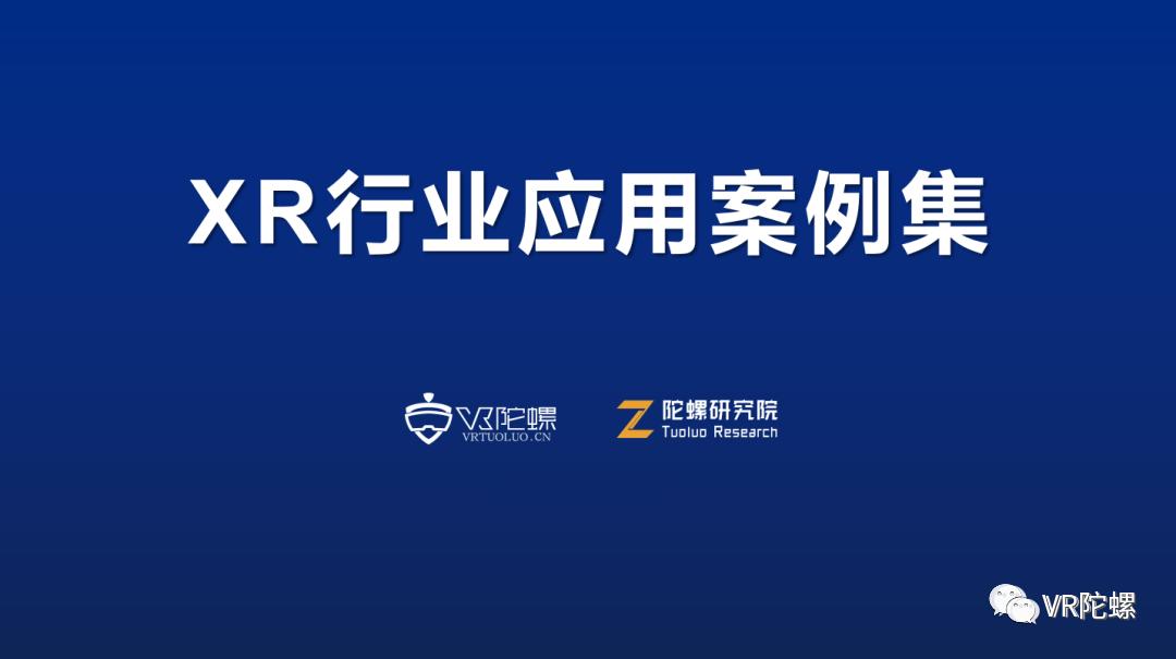 陀螺研究院XR行业应用案例集 | VR智慧教室建设案例