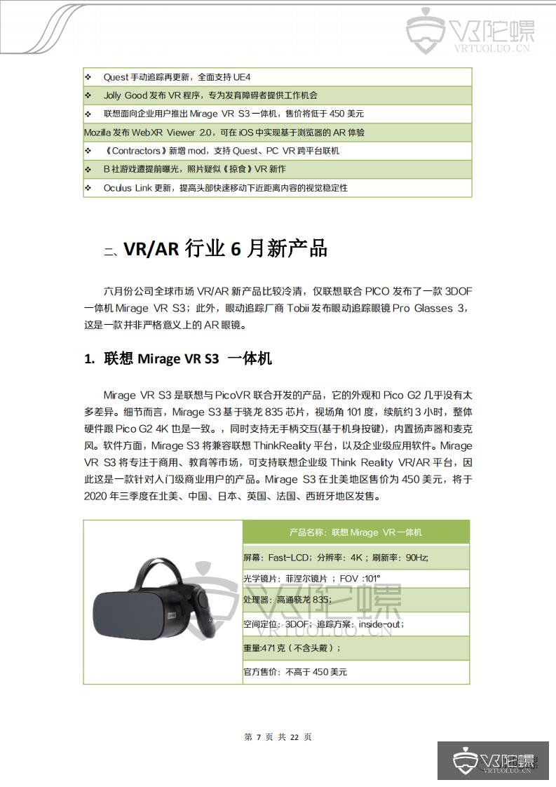 VR,AR,VR陀螺,月报