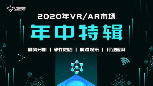 【年中特辑】疫情下的VR硬件产业现状,短焦产品下半年将迎井喷 | VR陀螺