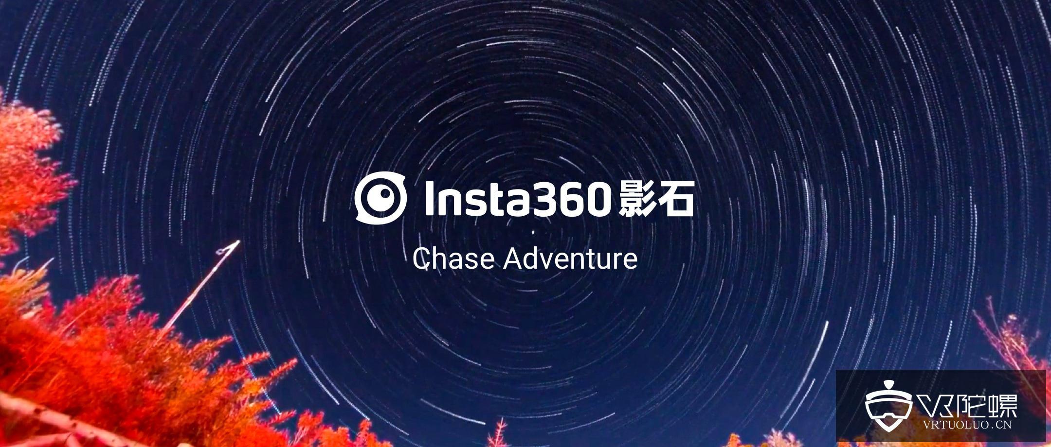 全景运动相机品牌Insta360影石拟A股挂牌上市