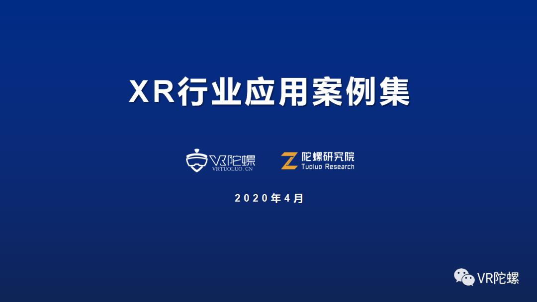 陀螺研究院XR行业应用案例集 | 卓远VR+文旅解决方案