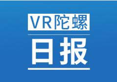 日报:愤怒的小鸟VR游戏开发商宣布新作品《Cook-Out》将于9月3日登陆Quest和Rift;SteamVR帮助德国工业机器人公司Wandelbots筹集3000万美元