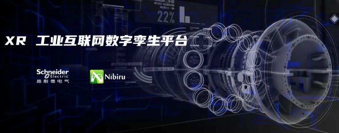 施耐德电气与睿悦Nibiru XR 携手开发工业互联网数字孪生平台