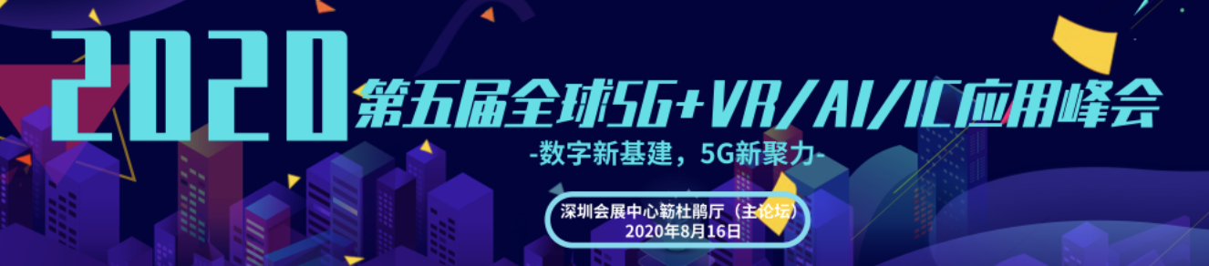 第五届全球(2020)5G+VR/AI/IC应用峰会将于8月15日深圳开幕