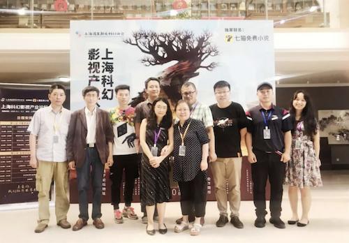 上海科幻影视产业论坛
