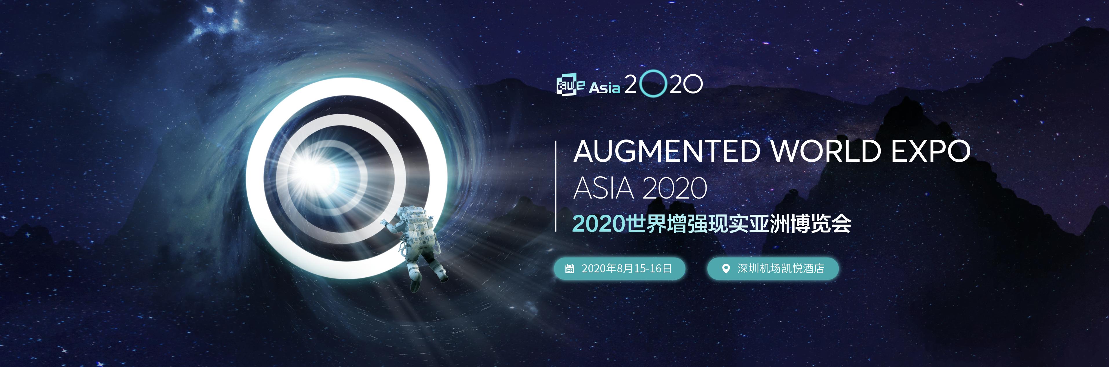 AWE Asia 2020 终版日程正式发布!