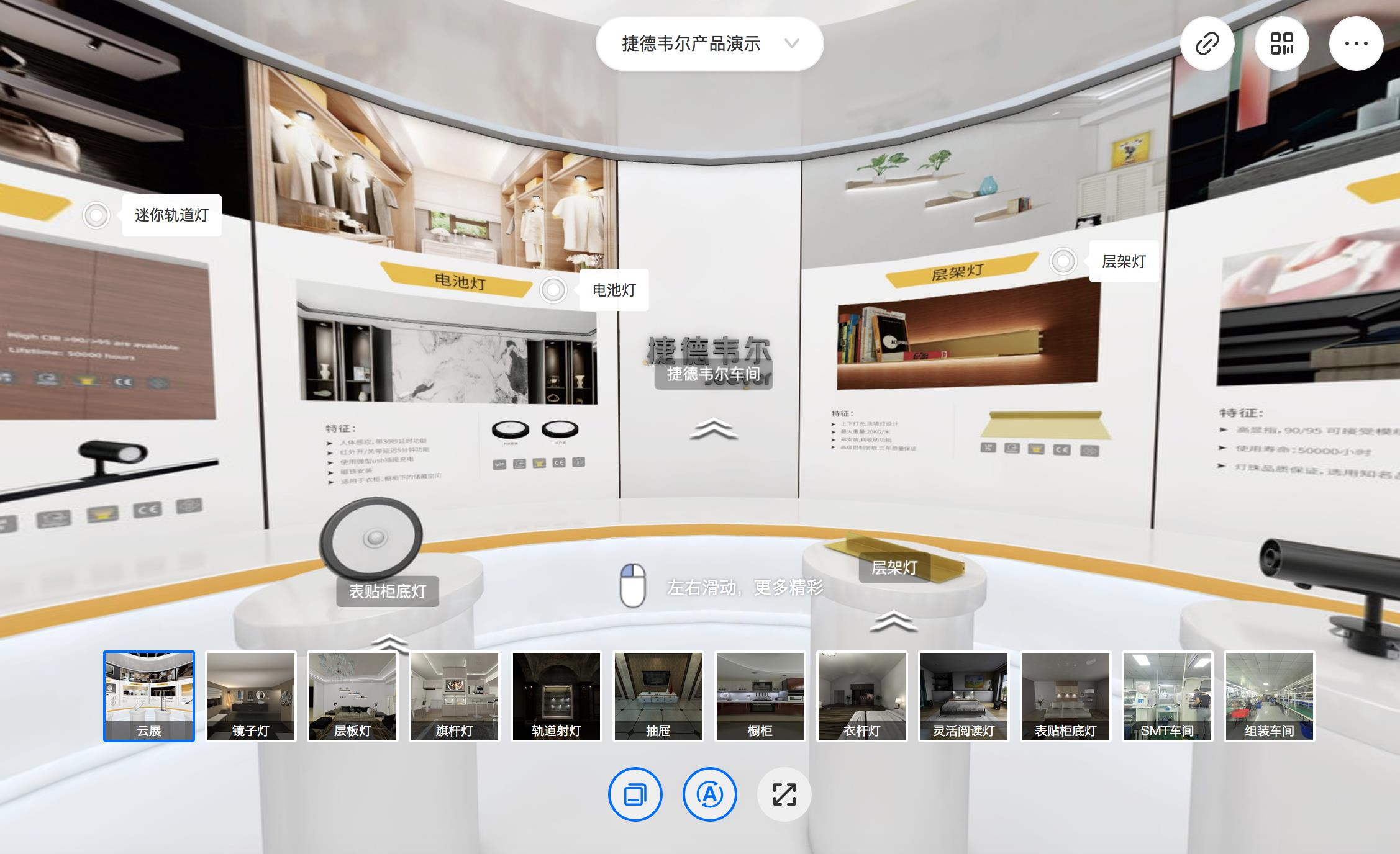 VR全景+环物展示,百度VR助力中国定制家居智慧云展多元升级