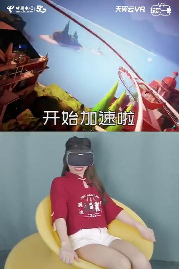 天翼云 5G VR