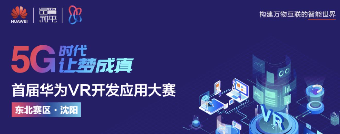 首届华为VR开发应用大赛东北赛区圆满落幕,4支团队直通总决赛