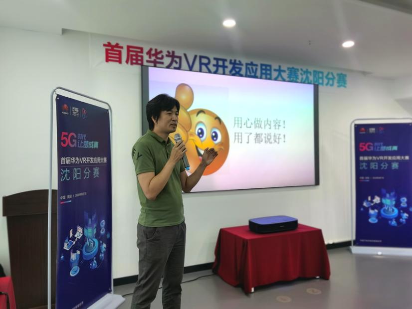 华为,VR开发应用大赛