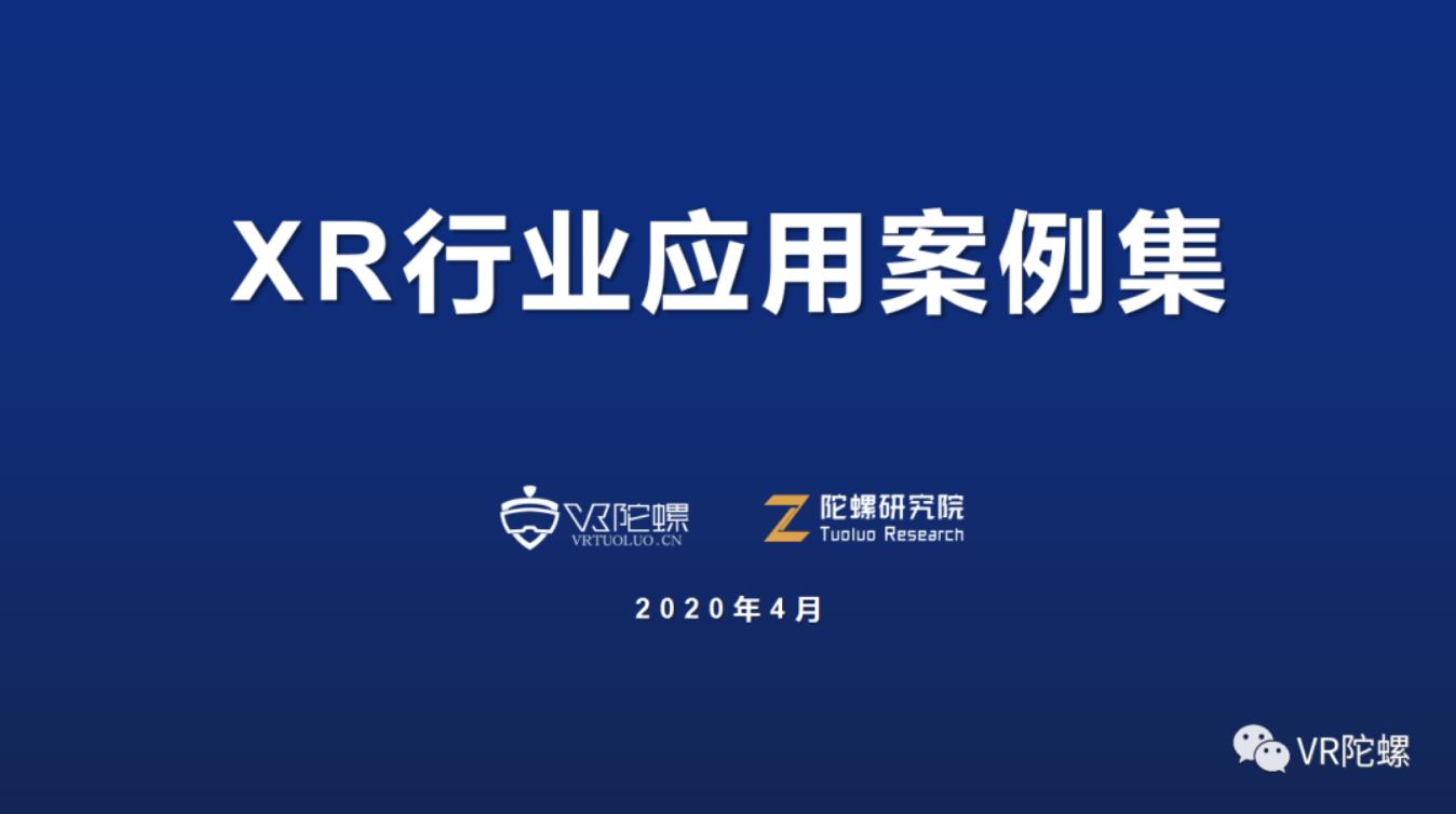 陀螺研究院XR行业应用案例集|中国互联网大会VR直播案例