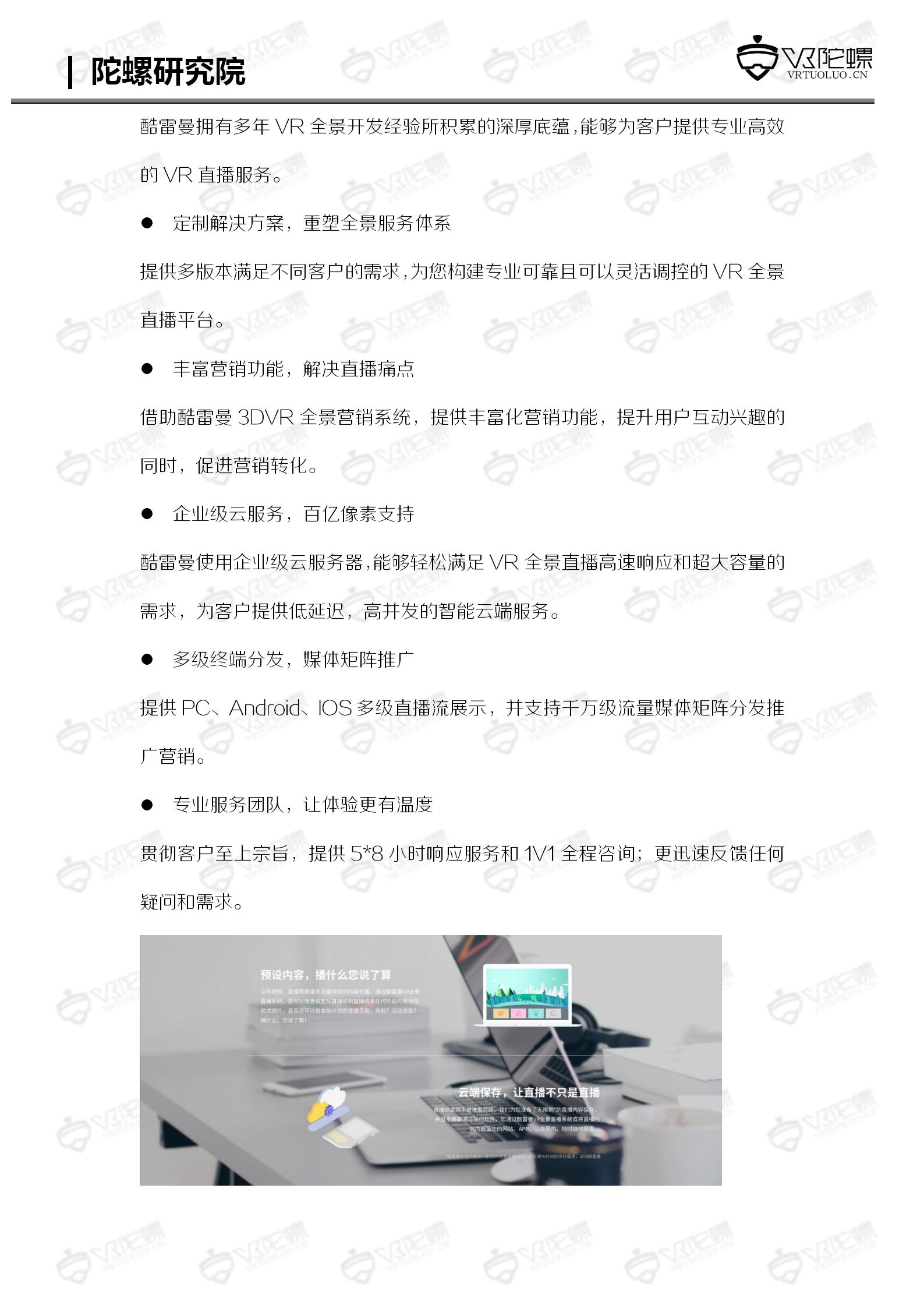XR行业应用,VR直播
