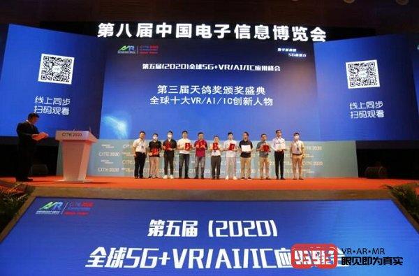 5G,VR,AI,IC,虚拟现实产业联合会