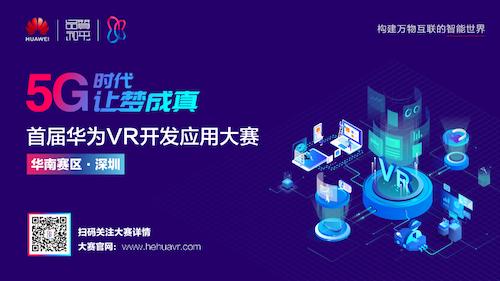 砥砺前行 解读5G+VR/AI/IC行业企业深圳市虚拟现实产业联合会