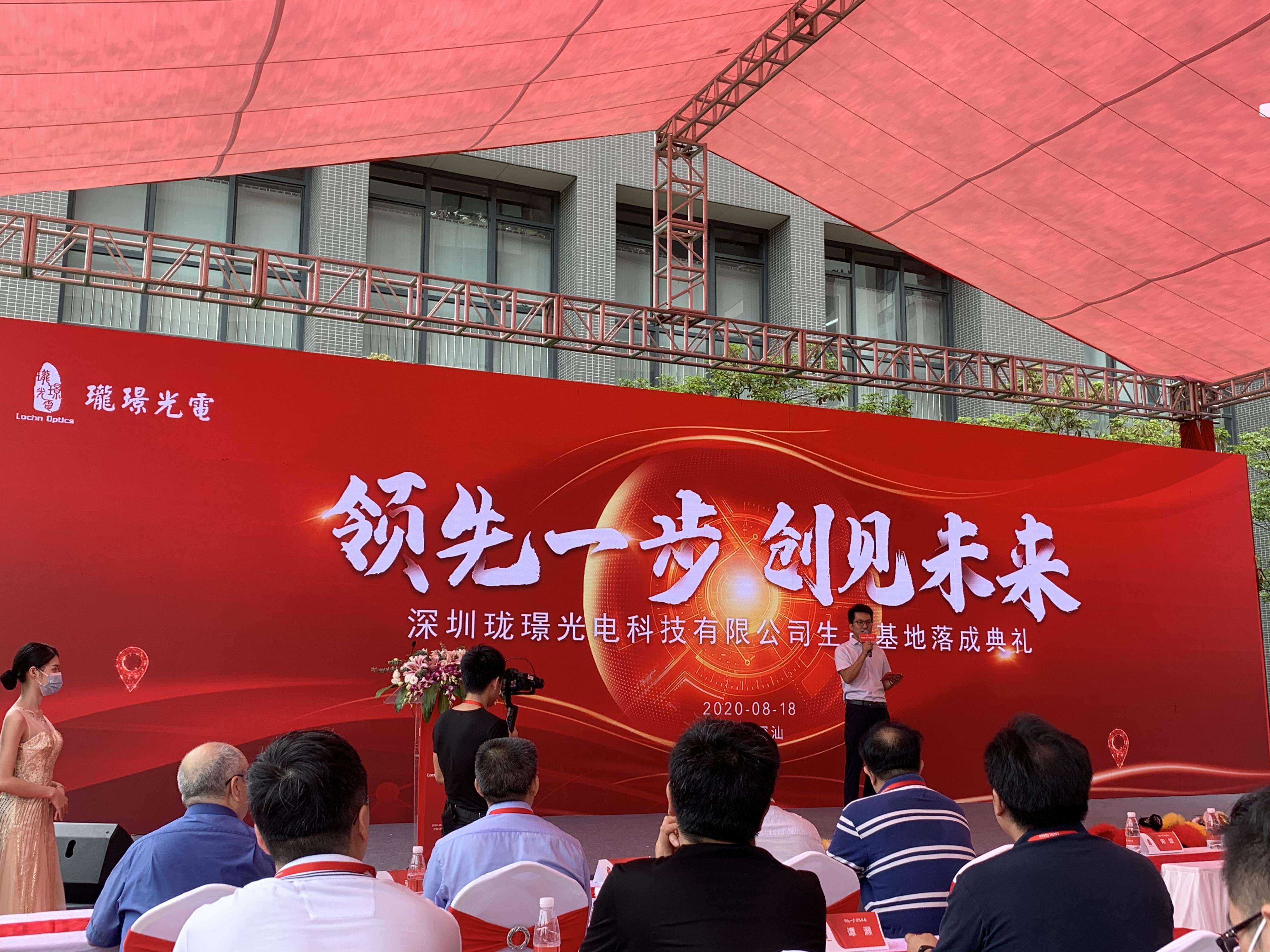 珑璟光电深汕生产基地落成投产,数千万元投资提升光波导产能及良率