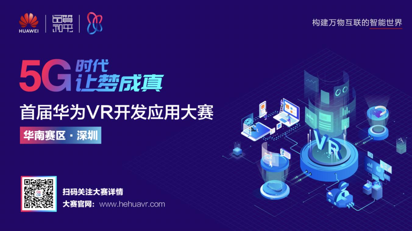 首届华为VR开发应用大赛华南赛区顺利收官,华东赛区即将开启