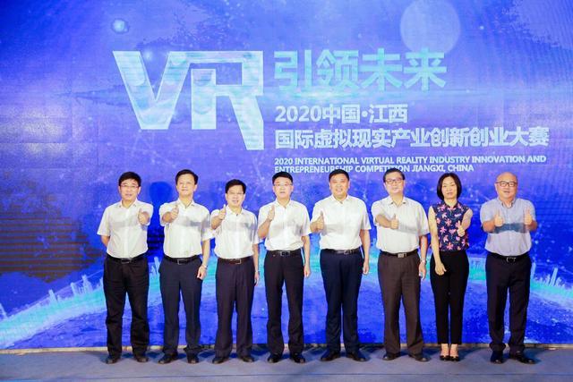 2020虚拟现实产业创新大赛正式启动