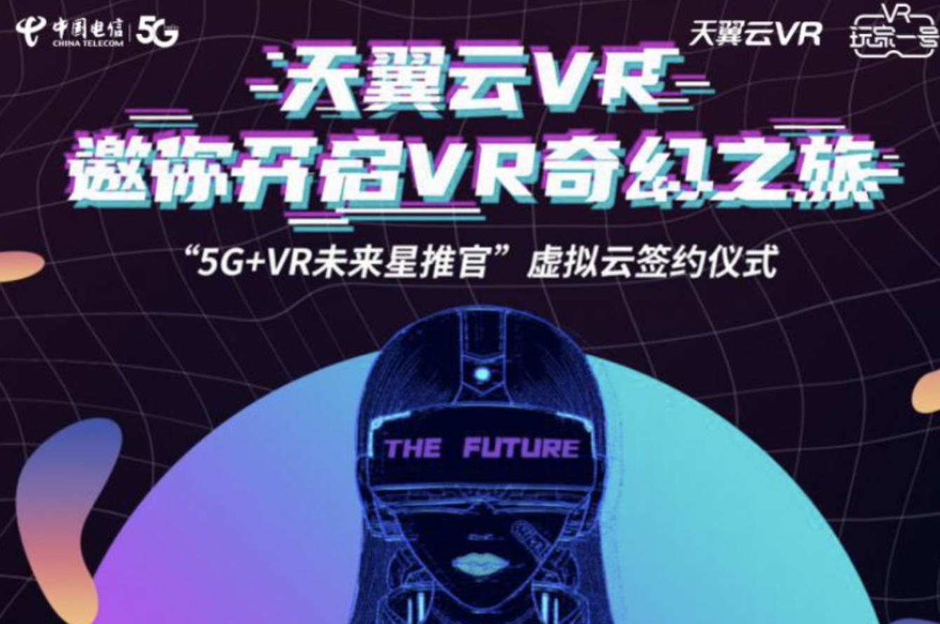 """天翼云VR""""5G+VR未来星推官""""虚拟云签约圆满成功"""