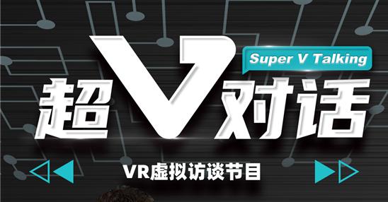 超V对话|网易影核CEO曹安洁:疫情下的体验店现状与VR游戏发行新机遇